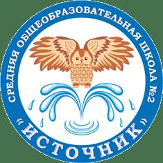 """МОУ """"Средняя школа № 2 """"Источник"""" г. Петрозаводск"""