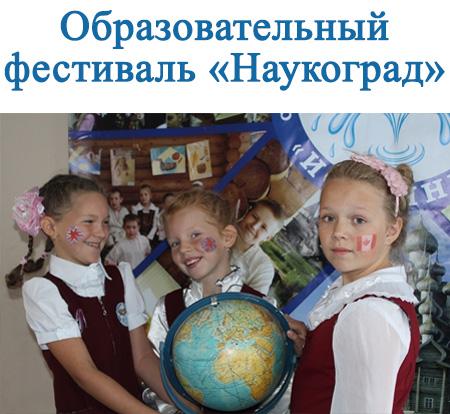 Образовательный фестиваль Наукоград
