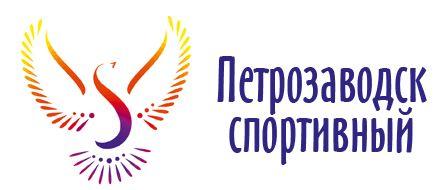 Петрозаводск спортивный